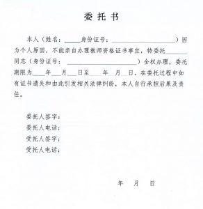 武汉师学思大教育科技_关于春季教师资格证发放通知
