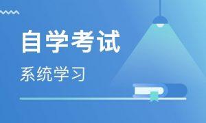 """广州师德皓大教育科技_自考不是""""纯看书""""!"""